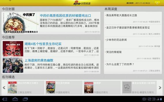 新浪新闻HD poster