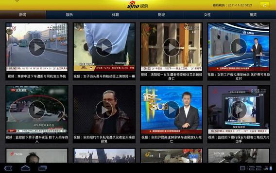 新浪新闻HD apk screenshot