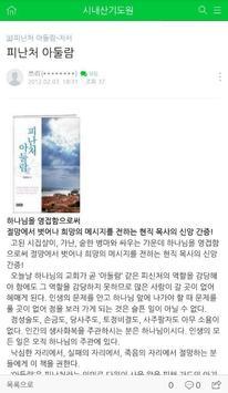 시내산교회 apk screenshot
