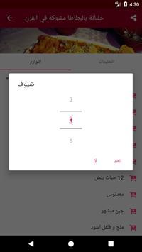 جديد اطباق و شهيوات ام وليد رمضان 2018 HamHam screenshot 4