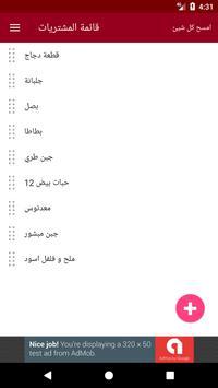 جديد اطباق و شهيوات ام وليد رمضان 2018 HamHam screenshot 5