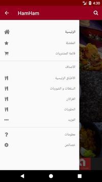جديد اطباق و شهيوات ام وليد رمضان 2018 HamHam screenshot 3