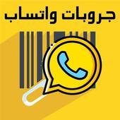 قروبات واتس اب icon