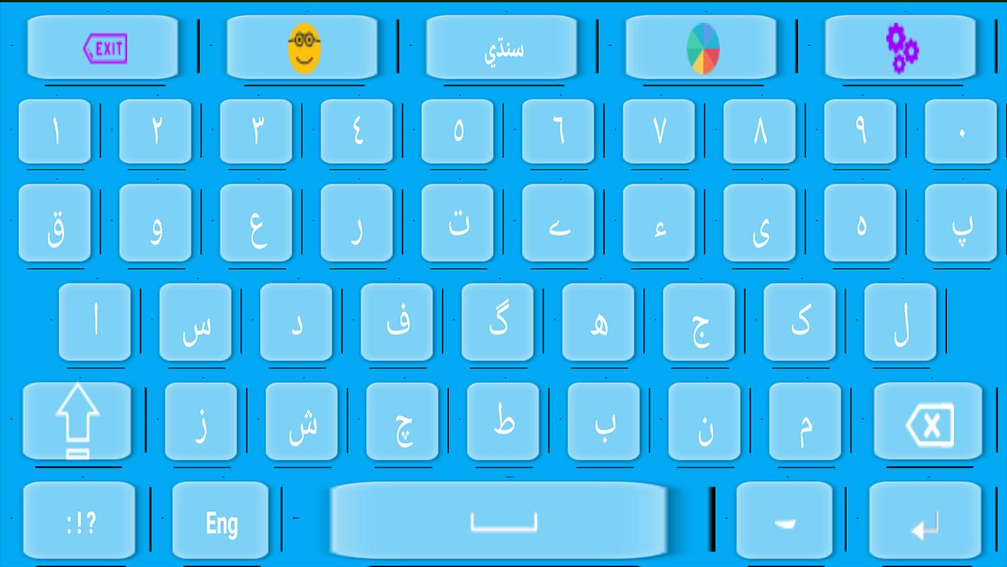 sindhi keyboard with urdu and english typing pour android t l chargez l 39 apk. Black Bedroom Furniture Sets. Home Design Ideas