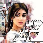 Jobhan Pehriyan Deenhn- Ashraf icon