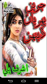 Jobhan Pehriyan Deenhn- Ashraf poster