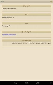 Jobhan Pehriyan Deenhn- Ashraf screenshot 13