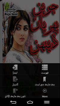 Jobhan Pehriyan Deenhn- Ashraf screenshot 1