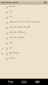 Jobhan Pehriyan Deenhn- Ashraf screenshot 2