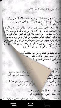 Jobhan Pehriyan Deenhn- Ashraf screenshot 3
