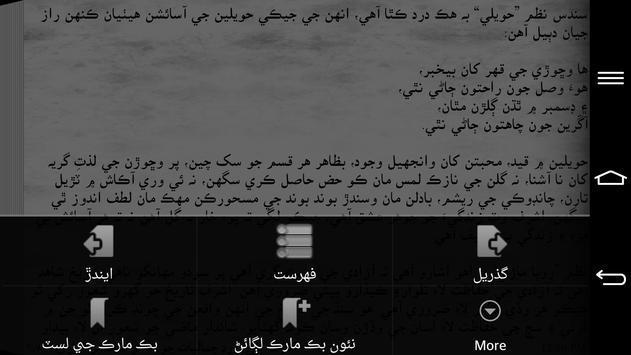Jobhan Pehriyan Deenhn- Ashraf screenshot 4