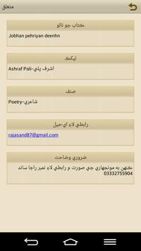 Jobhan Pehriyan Deenhn- Ashraf screenshot 6
