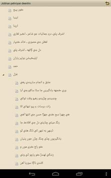 Jobhan Pehriyan Deenhn- Ashraf screenshot 8