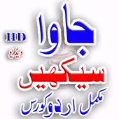 Java Sekhoo Guide Urdu Hindi icon