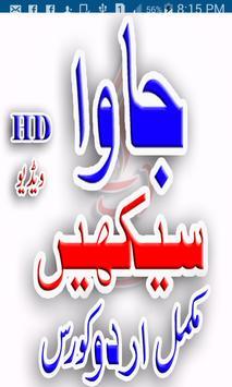 Java Sekhoo Guide Urdu Hindi poster