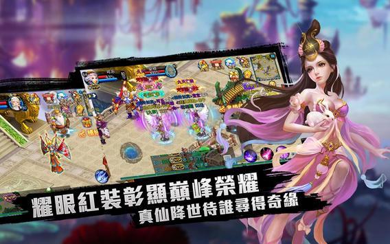 仙逾ol 神魔激鬥 poster