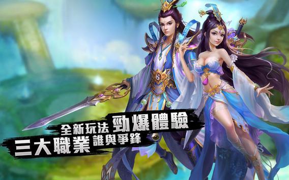 仙逾ol 神魔激鬥 apk screenshot