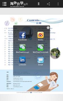 海外升學指南 screenshot 10