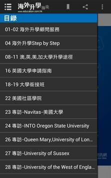 海外升學指南 screenshot 2