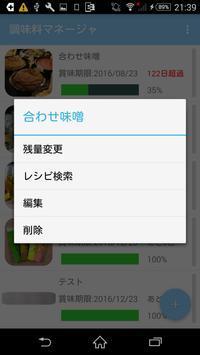 調味料マネージャ screenshot 2