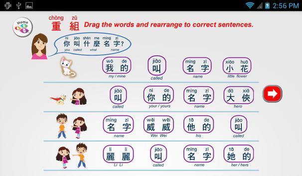 My Name (Sing In Chinese) screenshot 4