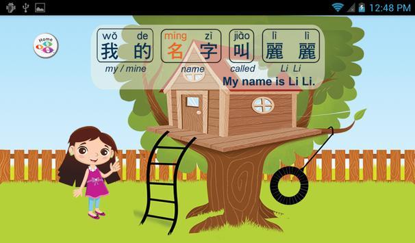 My Name (Sing In Chinese) screenshot 5