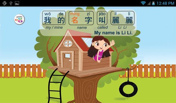 My Name (Sing In Chinese) screenshot 6