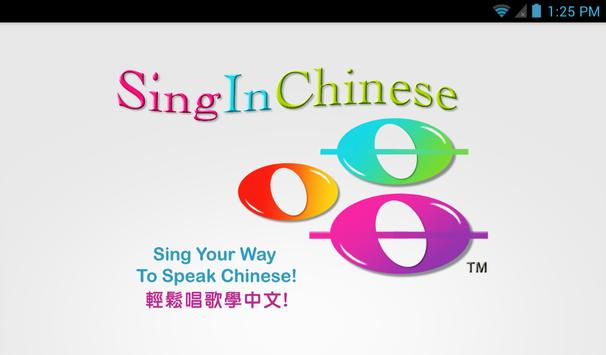 My Name (Sing In Chinese) poster