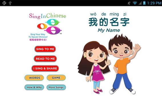 My Name (Sing In Chinese) screenshot 10
