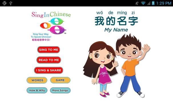 My Name (Sing In Chinese) screenshot 1