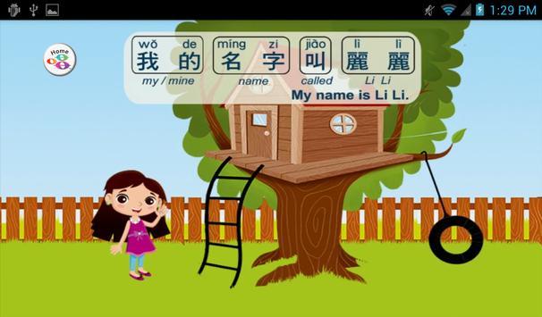 My Name (Sing In Chinese) screenshot 2