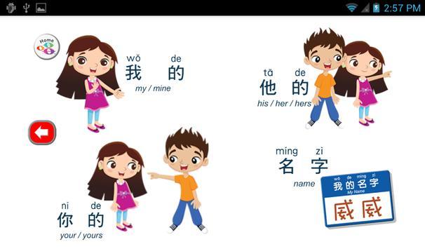 My Name (Sing In Chinese) screenshot 3