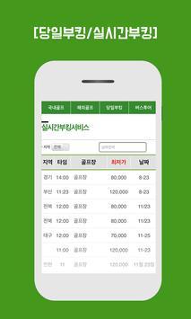 싱싱골프투어 screenshot 2