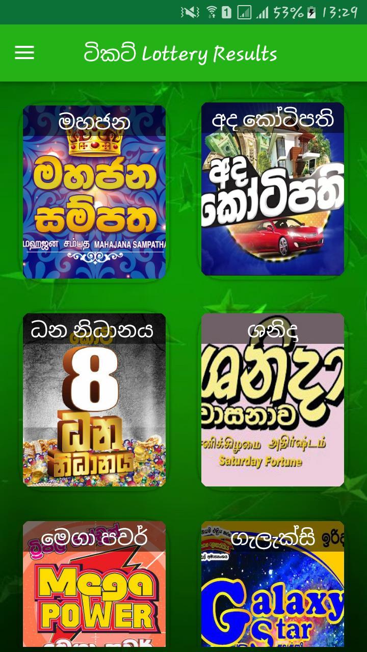 ටිකට් - Lottery Results for Android - APK Download