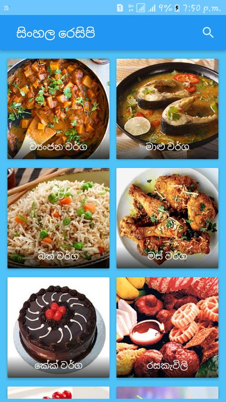 Sinhala recipe for android apk download sinhala recipe poster forumfinder Choice Image