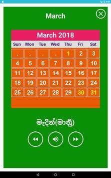 Sinhala Kids screenshot 11