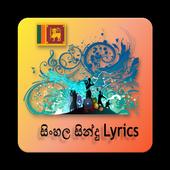 සිංහල සින්දු Lyrics (Sinhala Sindu Lyrics) icon
