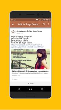 සිංහල සින්දු Lyrics (Sinhala Sindu Lyrics) screenshot 7