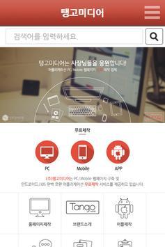 탱고미디어, 무료 어플 제작 poster