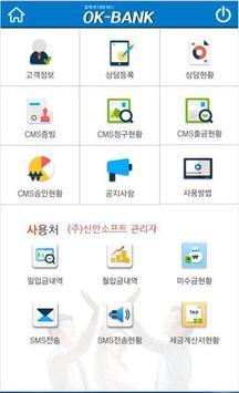 오케이뱅크CMS - CMS 고객관리 프로그램 poster