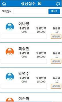 오케이뱅크CMS - CMS 고객관리 프로그램 apk screenshot