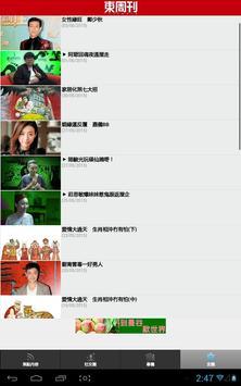 東周刊 screenshot 13