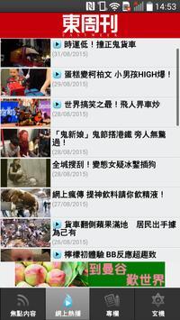 東周刊 screenshot 1