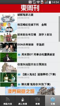 東周刊 screenshot 2