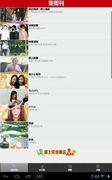 東周刊 screenshot 4