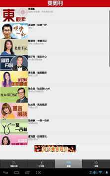 東周刊 apk screenshot