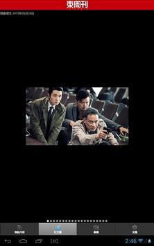 東周刊 screenshot 6