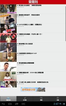東周刊 screenshot 7