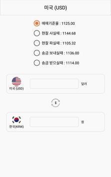 실시간 환율정보 apk screenshot