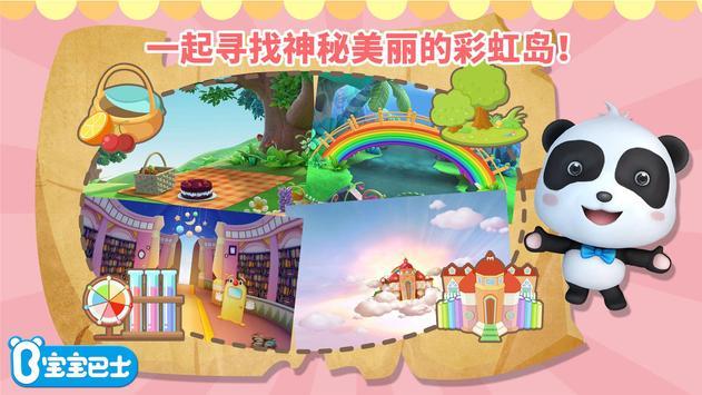 讲故事之彩虹岛—宝宝巴士 apk screenshot